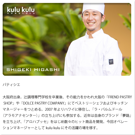  | kulukulu  SHIGEKI HIGASHI