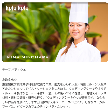  | kulukulu  MINA MINOHARA