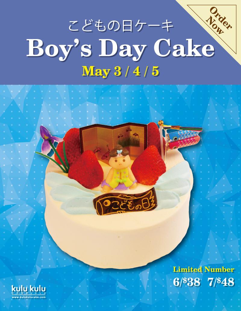 201605-Boy's-Day-Cake